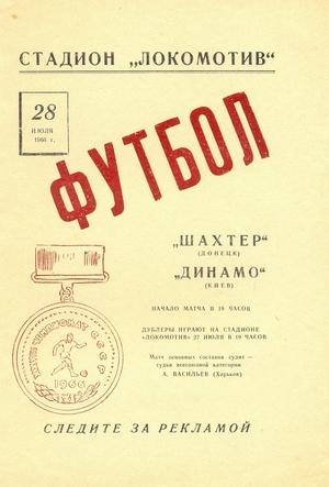 "28 июля 1966г.  ""Шахтер"" (Донецк) vs. ""Динамо"" (Киев)."