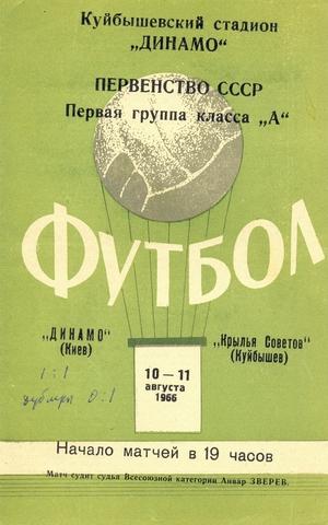 """11 августа 1966г.  """"Крылья Советов"""" (Куйбышев) vs. """"Динамо"""" (Киев)."""