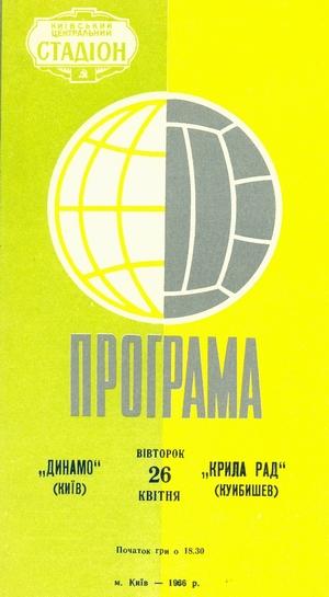 "26 апреля 1966г.  ""Динамо"" (Киев) vs. ""Крылья Советов"" (Куйбышев)."