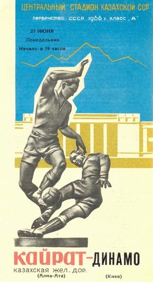 "27 июня 1966г.  ""Кайрат"" (Алма-Ата) vs. ""Динамо"" (Киев)."