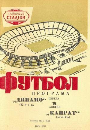 "19 октября 1966г. ""Динамо"" (Киев) vs. ""Кайрат"" (Алма-Ата)."