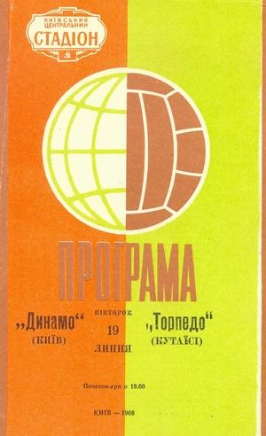 "19 июля 1966г.  ""Динамо"" (Киев) vs. ""Торпедо"" (Кутаиси)."