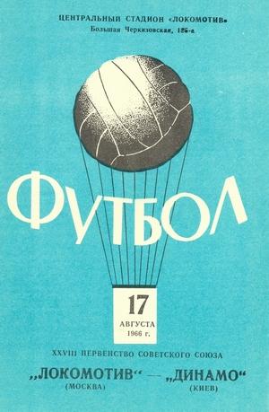 """17 августа 1966г.  """"Локомотив"""" (Москва) vs. """"Динамо"""" (Киев)."""