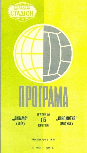 "15 апреля 1966г.  ""Динамо"" (Киев) vs. ""Локомотив"" (Москва)."