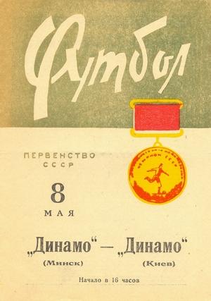 "8 мая 1966г.  ""Динамо"" (Минск) vs. ""Динамо"" (Киев)."