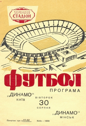 """30 августа 1966г.  """"Динамо"""" (Киев) vs. """"Динамо"""" (Минск)."""