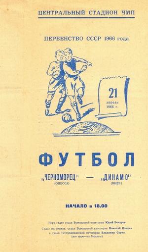 """21 апреля 1966г.  """"Черноморец"""" (Одесса) vs. """"Динамо"""" (Киев)."""