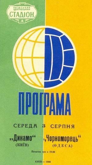"3 августа 1966г.  ""Динамо"" (Киев) vs. ""Черноморец"" (Одесса)."