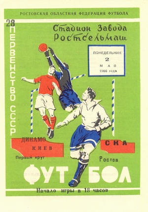 """2 мая 1966г.  СКА (Ростов) vs. """"Динамо"""" (Киев)."""