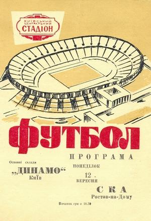"""12 сентября 1966г.  """"Динамо"""" (Киев) vs. СКА (Ростов)."""