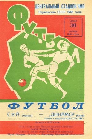 """30 ноября 1966г.  СКА (Одесса) vs. """"Динамо"""" (Киев)."""
