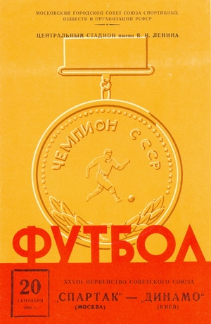 "20 сентября 1966г.  ""Спартак"" (Москва) vs. ""Динамо"" (Киев)."