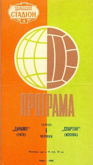 1 июня 1966г.  Динамо (Киев) vs. Спартак (Москва)