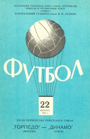 """22 августа 1966г.  """"Торпедо"""" (Москва) vs. """"Динамо"""" (Киев)."""