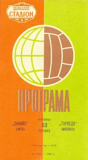 """13 мая 1966г.  """"Динамо"""" (Киев) vs. """"Торпедо"""" (Москва) ."""