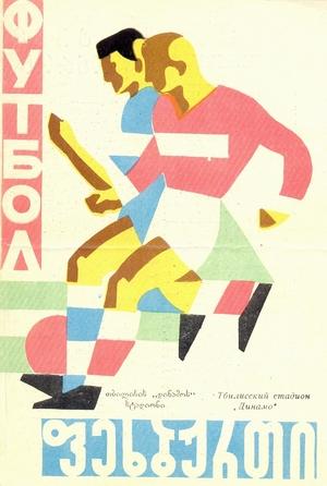 "27 ноября 1966г.  ""Динамо"" (Тбилиси) vs. Динамо (Киев)."