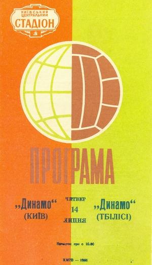 "14 июля 1966г.  ""Динамо"" (Киев) vs. ""Динамо"" (Тбилиси)."