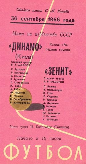 "30 сентября 1966г. ""Зенит"" (Ленинград) vs. ""Динамо"" (Киев)."
