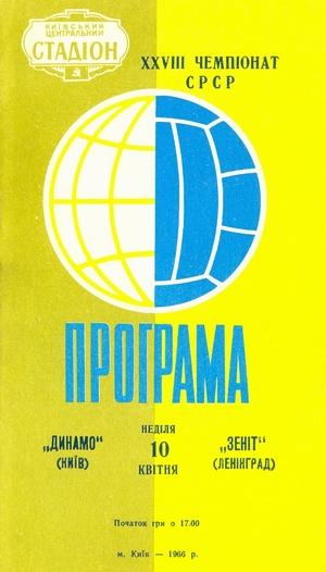 """10 апреля 1966г.  """"Динамо"""" (Киев) vs. """"Зенит"""" (Ленинград)."""