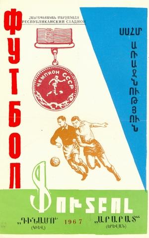 """7 апреля 1967г.  """"Арарат"""" (Ереван) vs. """"Динамо"""" (Киев)."""