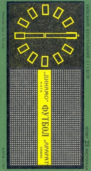 """23 ноября 1967г.  """"Динамо"""" (Киев) vs. """"Арарат"""" (Ереван) ."""