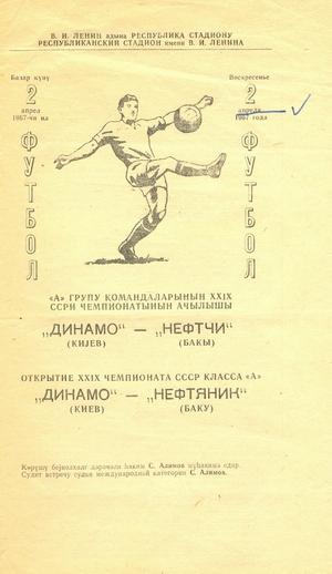 """2 апреля 1967г.  """"Нефтяник"""" (Баку) vs. """"Динамо"""" (Киев)."""