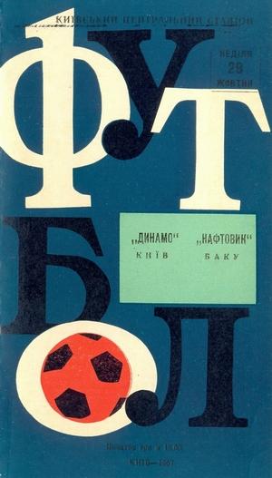 """29 октября 1967г.  """"Динамо"""" (Киев) vs. """"Нефтяник"""" (Баку)."""
