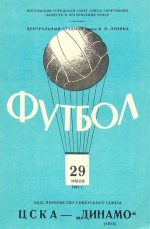 "29 июля 1967г.  ЦСКА (Москва) vs. ""Динамо"" (Киев)."