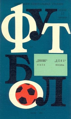 """12 ноября 1967г.  """"Динамо"""" (Киев) vs. ЦСКА (Москва) ."""