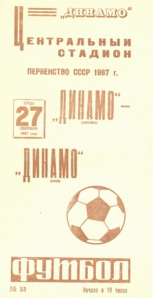 "27 сентября 1967г.  ""Динамо"" (Москва) vs. ""Динамо"" (Киев)."