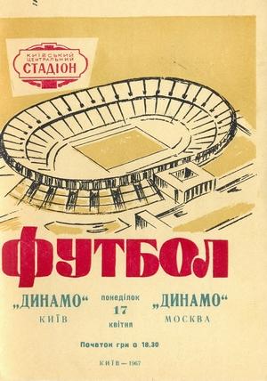 "17 апреля 1967г.  ""Динамо"" (Киев) vs. ""Динамо"" (Москва)."