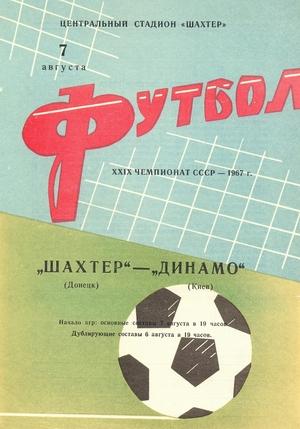 "7 августа 1967г.  ""Шахтер"" (Донецк) vs. ""Динамо"" (Киев)."