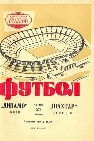 "27 апреля 1967г.  ""Динамо"" (Киев) vs. ""Шахтер"" (Донецк)."