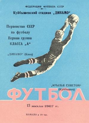 """13 июля 1967г.  """"Крылья Советов"""" (Куйбышев) vs. """"Динамо"""" (Киев)."""