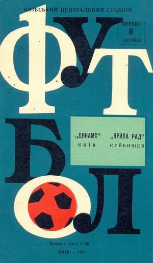 """8 ноября 1967г.  """"Динамо"""" (Киев) vs. """"Крылья Советов"""" (Куйбышев)."""