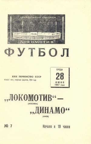"29 июня 1967г.  ""Локомотив"" (Москва) vs. ""Динамо"" (Киев)."