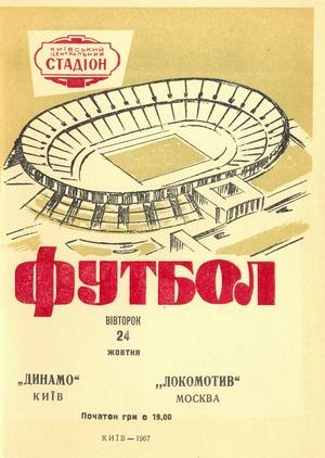 "24 октября 1967г.  ""Динамо"" (Киев) vs. ""Локомотив"" (Москва)."