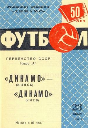 """23 июля 1967г.  """"Динамо"""" (Минск) vs. """"Динамо"""" (Киев)."""
