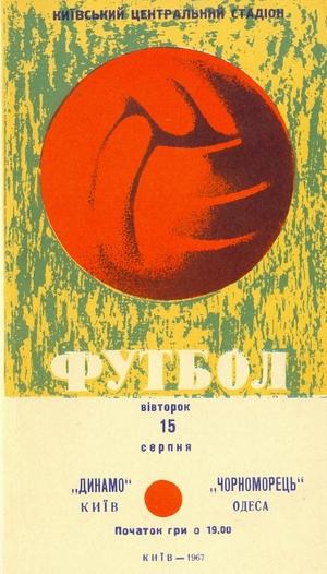 "15 августа 1967г.  ""Динамо"" (Киев) vs. ""Черноморец"" (Одесса)."