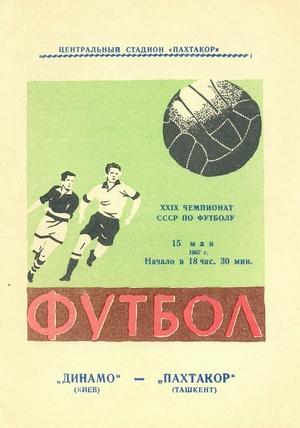 15 мая 1967г.  Пахтакор (Ташкент) vs. Динамо (Киев).