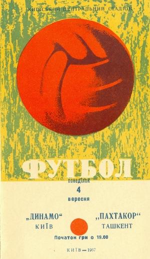 """4 сентября 1967г.  """"Динамо"""" (Киев) vs. """"Пахтакор"""" (Ташкент)."""