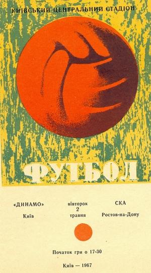 """2 мая 1967г.  """"Динамо"""" (Киев) vs. СКА (Ростов) ."""