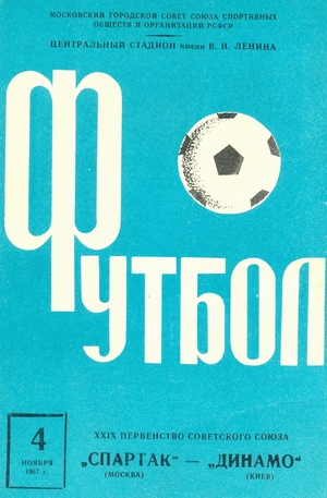 "4 ноября 1967г.  ""Спартак"" (Москва) vs. ""Динамо"" (Киев)."