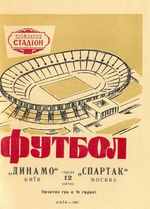 """12 апреля 1967г.  """"Динамо"""" (Киев) vs. """"Спартак"""" (Москва)."""