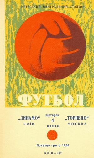 "4 июля 1967г.  ""Динамо"" (Киев) vs. ""Торпедо"" (Москва)."