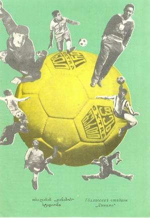 """23 мая 1967г.  """"Динамо"""" (Тбилиси) vs. Динамо (Киев)."""