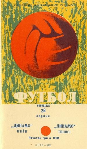"""28 августа 1967г.  """"Динамо"""" (Киев) vs. """"Динамо"""" (Тбилиси)."""