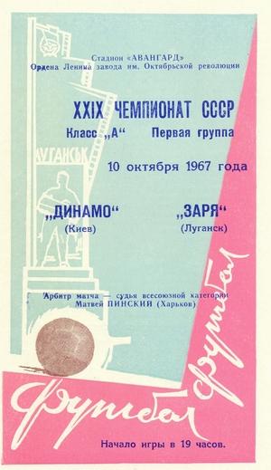 """10 октября 1967г.  """"Заря"""" (Луганск) vs. """"Динамо"""" (Киев)."""