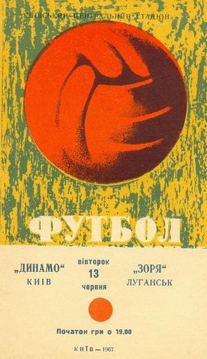 "13 июня 1967г.  ""Динамо"" (Киев) vs. ""Заря"" (Луганск) ."