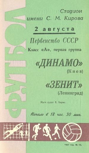 "2 августа 1967г.  ""Зенит"" (Ленинград) vs. ""Динамо"" (Киев)."